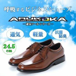 【安い】ビジネスシューズ 通気性 蒸れない 軽量 ARUKOKA アルコーカ メンズ 紳士靴 革靴 950 Uチップ 紐 ブラウン 茶 24.5cm