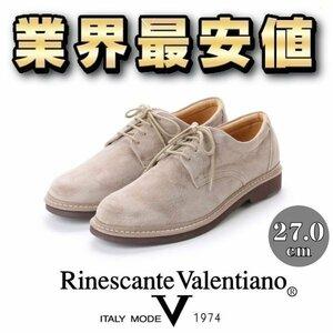 【アウトレット】【安い】リナシャンテ バレンチノ メンズ ウォーキング ビジネスシューズ 紳士靴 革靴 スエード 紐 3823 ベージュ 27.0cm