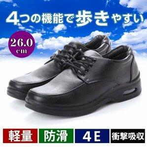 【コスパ最強】安い メンズ ビジネスシューズ コンフォート ウォーキングシューズ 紳士靴 革靴 幅広 4e Uチップ 1002 ブラック 黒 26.0cm