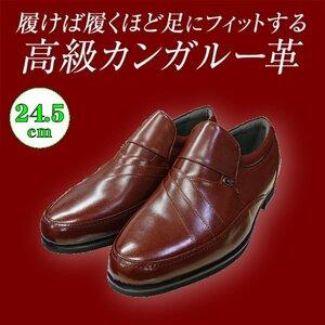 【アウトレット】【安い】【カンガルー革】【日本製】メンズ ビジネスシューズ スリップオン 紳士靴 革靴 491 ブラウン 茶 24.5cm