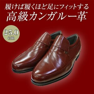 【アウトレット】【安い】【カンガルー革】【日本製】メンズ ビジネスシューズ スリップオン 紳士靴 革靴 491 ブラウン 茶 25.0cm