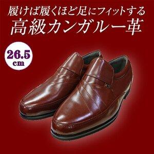 【アウトレット】【安い】【カンガルー革】【日本製】メンズ ビジネスシューズ スリップオン 紳士靴 革靴 491 ブラウン 茶 26.5cm