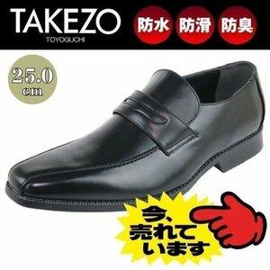【アウトレット】【防水】【安い】【おすすめ】TAKEZO タケゾー メンズ ビジネスシューズ 紳士靴 革靴 574 ローファー ブラック 黒 25.0cm