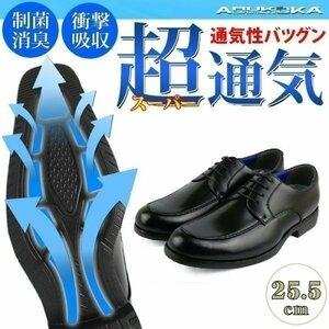 【アウトレット】【安い】【通気性抜群】【おすすめ】メンズ ビジネスシューズ 紳士靴 革靴 AK321 Uチップ ブラック 黒 25.5cm