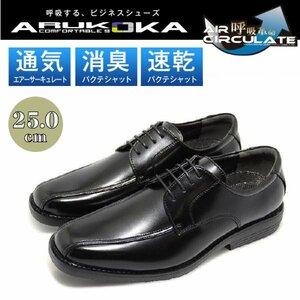 【アウトレット】【通気性抜群】【安い】 メンズ ビジネスシューズ 紳士靴 革靴 851 紐 レースアップ ブラック 黒 25.0cm