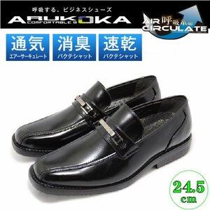 【アウトレット】【小さいサイズ】【通気性抜群】【安い】メンズ ビジネスシューズ 紳士靴 革靴 853 ビット ローファー ブラック 黒 24.5cm