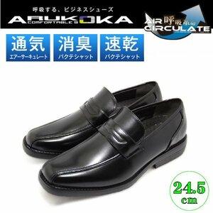 【アウトレット】【小さいサイズ】【通気性抜群】【安い】メンズ ビジネスシューズ 紳士靴 革靴 854 ローファー ブラック 黒 24.5cm