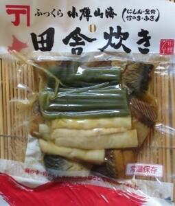 小樽山海 田舎炊き 150g 切手可 レターパックで数10 ネコポスで数2