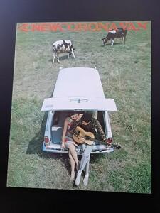 トヨタ コロナ バン ピックアップ 1967 昭和42年 本カタログ 当時物!☆ TOYOTA CORONA VAN RT46 PICK-UP PT47 国産車 絶版 旧車カタログ