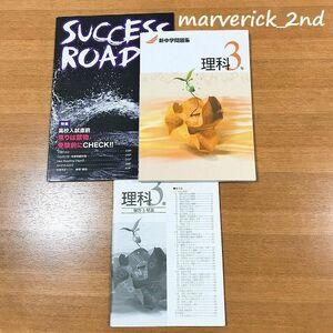 中学問題集 理科 3年&SUCCESS ROAD入試直前チェックファイル