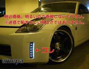 LED フェアレディZ Z33 後期 バンパー マーカー デイライト フロントバンパーのリフレクター エアロ カスタム