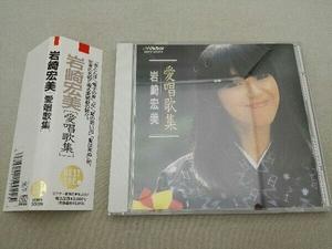 【帯付き】岩崎宏美 CD 愛唱歌集
