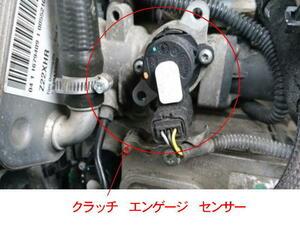 unused Alpha Romeo 939 selespeed for clutch engage sensor 159 blur la Spider clutch sensor