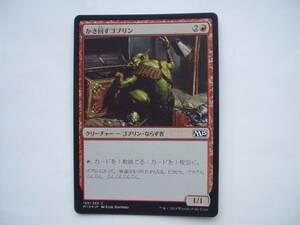 バイン MTG かき回すゴブリン/Rummaging Goblin foil 日本語1枚