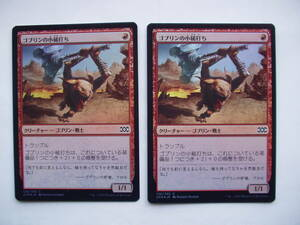 バイン MTG ゴブリンの小槌打ち/Goblin Gaveleer foil 日本語2枚