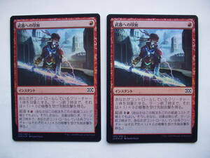バイン MTG 武器への印加/Weapon Surge foil 日本語2枚