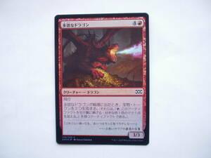 バイン MTG 多欲なドラゴン/Rapacious Dragon foil 日本語1枚