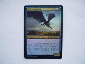 バイン MTG スフィンクスの召喚士/Sphinx Summoner foil 日本語1枚