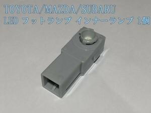 【フットランプ紫1P】トヨタ プリウス ライズ ハリアー ノア ZVW 30系 40系 50系 フットランプ LED インナーランプ 紫 パープル 1個
