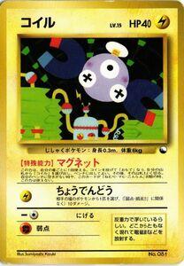 doukonka ポケモン カード sc34-12 旧裏面 クイックスターターギフト コイル No.081 1120