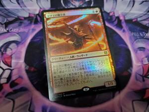 Magic: The Gathering MTG 日本語 ゼンディカーの夜明け ZNR R FOIL フォイル 一枚 マグマの媒介者