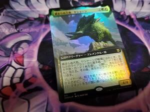 Magic: The Gathering MTG 日本語 ゼンディカーの夜明け ZNR R FOIL フォイル 一枚 鎮まらぬ大地、ヤシャーン 拡張アート