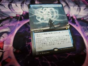 Magic: The Gathering MTG 日本語 ゼンディカーの夜明け ZNR R 一枚 当惑させる難題 拡張アート