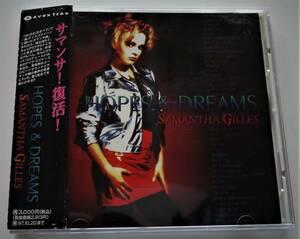 (送料無料 中古CD) HOPES & DREAMS(全12曲) サマンサ・ジルズ SAMANTHA GILLES サマンサジルズ エイベックス ユーロビート