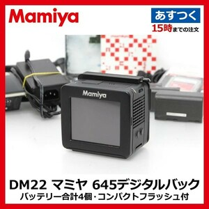 美品 DM22 マミヤ 645デジタルバック バッテリー合計4個・コンパクトフラッシュ付き γK308