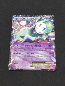 ポケモンカード メロエッタ EX シャイニーコレクション SC 1ED 011/020 R 2013 Meloetta holo 1st Edition