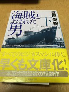 百田尚樹 海賊とよばれた男(下)