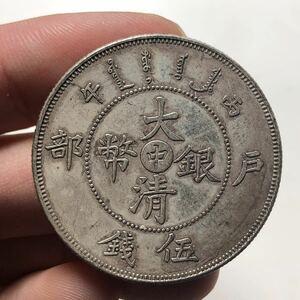 中国古銭 大清銀幣 光緒年造部(中) 33.5mm 12.97g S-2092