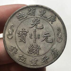 中国古銭 廣東省造 光緒元寶 庫平重五錢 34mm 12.87g S-2113