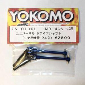 YOKOMOMR-4用ユニバーサルシャフト(リヤ軽量)
