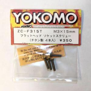 YOKOMOフラットヘッドソケットスクリュー(チタン)M3×15mm