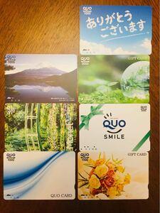 使用済み クオカード QUOカード7枚 9,500円分|'-')