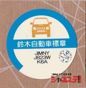 車庫証明風ステッカー!スズキ ジムニー風 JB23W K6A JDM STICKER シャコステ!!
