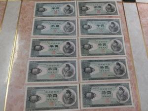 ★ 聖徳太子B号 1,000円 聖徳太子1,000円 美品 10枚 ★ No.320