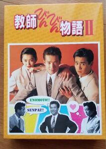 教師びんびん物語2 DVD 1巻