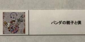 村上隆氏直筆サイン入り限定ポスター パンダの親子と僕/お花flowerballカイカイキキKaikaikiki TAKASHI MURAKAMI