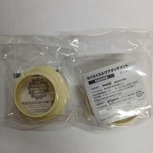 【未使用品!!】 2個セット らくらくミルク アタッチメント 液体ミルク 明治 meiji ほほえみ №101