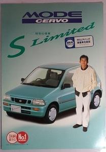 セルボモード Sリミテッド (CN22S CP22S) 車体カタログ CERVO MODE S Limited 特別使用車 96.5 織田裕二 古本・即決 管理№ S038