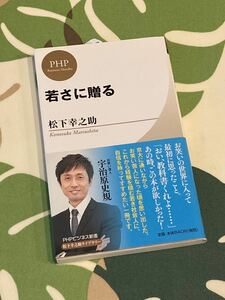 PHPビジネス新書 『若さに贈る』 松下幸之助
