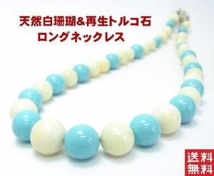 送料込み即決価格!天然白珊瑚&再生トルコ石 9.7~15ミリ丸珠 55cmネックレス 卸価格でご奉仕 新品