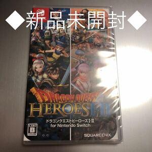 新品◆ニンテンドースイッチ ソフト◆ドラゴンクエストヒーローズI・II for Nintendo Switch ◆1・2 ドラクエヒーローズ◆即決◆クリスマス