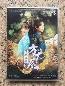 ★中国ドラマ『花間提壺方大厨』DVD-BOX 蒋佳恩 雷牧 全話 中国盤