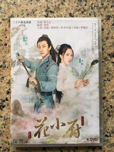 ★中国ドラマ『人間煙火花小厨』DVD-BOX 湯敏 楊凱程 全話 中国盤