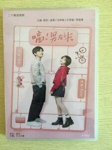 ★中国ドラマ『滴,男友カード』DVD-BOX 易恒 成果 石雪 全話 中国盤