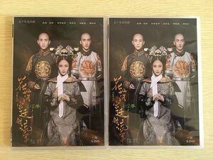 ★中国ドラマ『花落宮廷錯流年』DVD-BOX 廖彦龍 鄭暁東 全話 中国盤