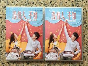 ★中国ドラマ『浅情人不知』DVD-BOX 胡耘豪 康寧 全話 中国盤